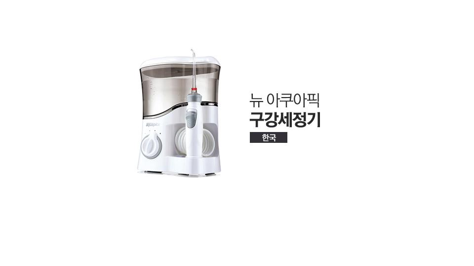 2017 아쿠아픽 구강세정기 사은품2종