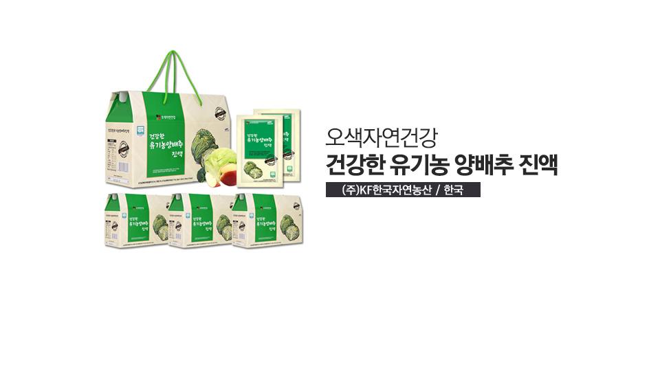 (TV)건강한 유기농 양배추 진액