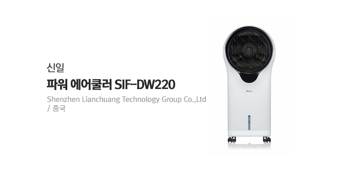 신일 파워 에어쿨러 SIF-DW220