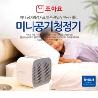 조아요 미니 공기청정기 HEPA필터 음이온 초미세먼지 USB용