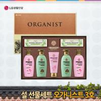 [LG생활건강 선물세트][5+1]오가니스트 3호(B6)