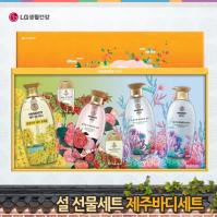[LG생활건강 선물세트][3+1]제주샴푸바디세트