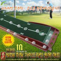 NEW 퍼팅 가이드라인 원목 퍼팅매트/연습용품/퍼팅연습기/골프용품