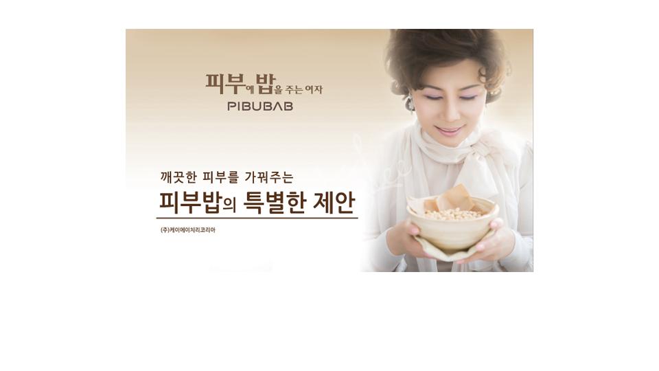 이금희 피부밥 그레인 타임리스 퍼펙션 토탈케어(곡물앰플1+1)
