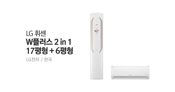 2017년 LG 휘센 W플러스 2 in1 (17형/56.9㎡+6형/18.7㎡)