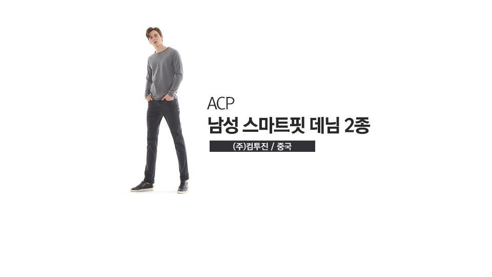 ACP 남성 스마트핏 데님 2종