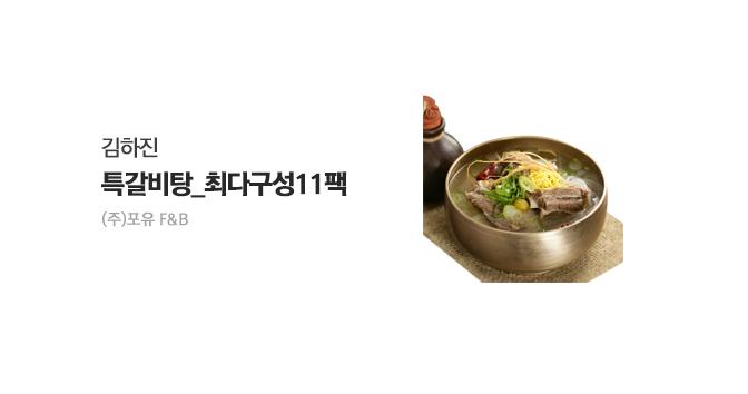 김하진 특갈비탕 11팩