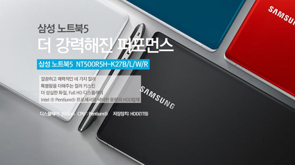 삼성 노트북5 프리미엄팩