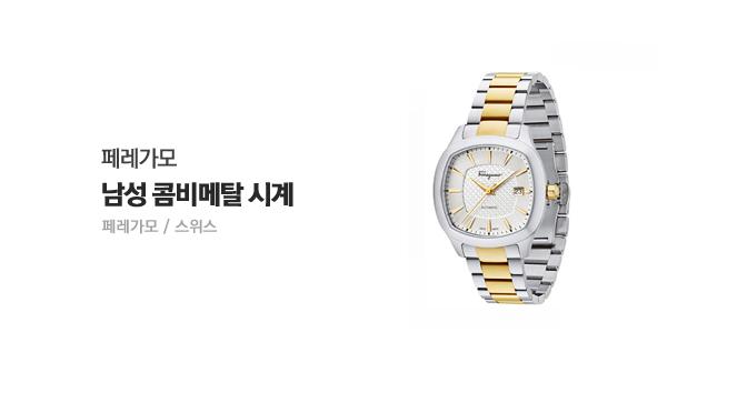 페레가모 남성 콤비메탈 시계