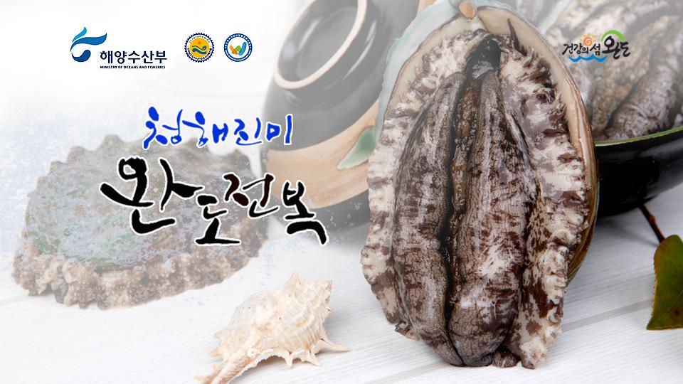 (추석프로모션대상)완도활전복 특대_15미