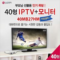 [LG] 40MB27HM 101.6cm IPTV모니터 (16:9 와이드 / Full HD 1920 x 1080 / 5000:1 / 5ms)