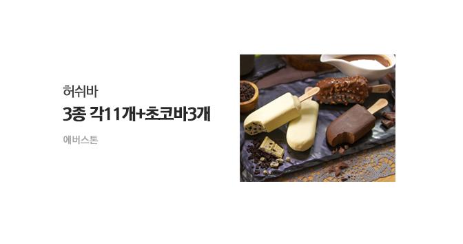 [총36개] 허쉬 아이스크림 3종세트