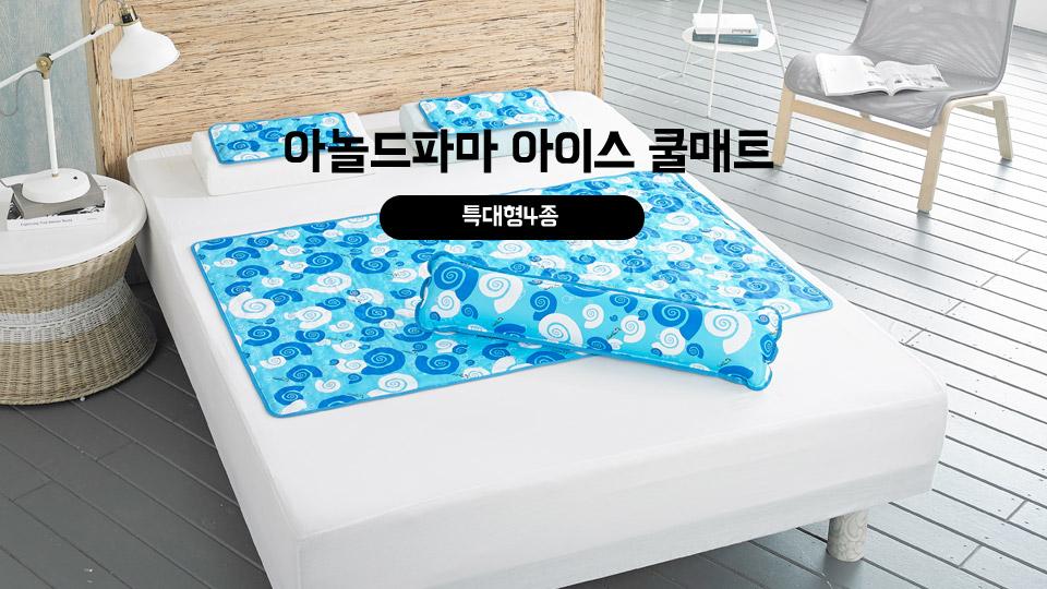 ★에어쿨부인 사은품 증정★ 아놀드파마 아이스 쿨매트 (특대형)