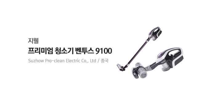 지웰 프리미엄 청소기 벤투스 9100