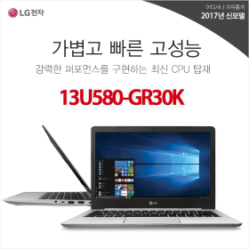 [LG] 13U580-GR30K (7세대 코어 i3-7100U 2.4GHz / 4GB / SSD 128GB / IPS패널 / Win 10)