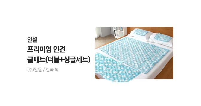일월 프리미엄 인견 쿨매트(더블+싱글+베개겸방석2세트)