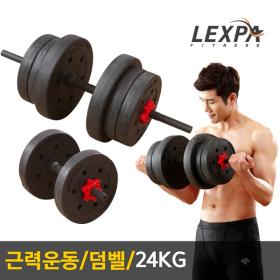 PVC아령 24kg조립세트/아령/덤벨/바벨/헬스기구/근력운동