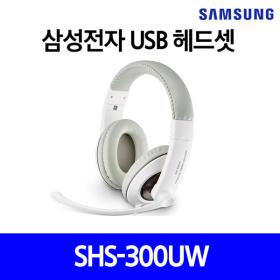 정품 삼성전자 USB 헤드셋 SHS-300UW