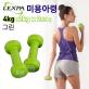PVC코팅칼라아령 4kg(2kg한쌍)/미용아령
