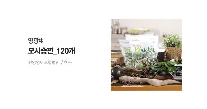 영광生모시송편_120개(추석프로모션상품)