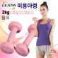 PVC코팅칼라아령 2kg(1kg한쌍)/미용아령