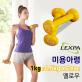 PVC코팅칼라아령 1kg(0.5kg한쌍)/미용아령