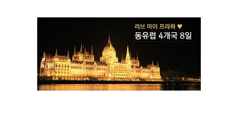 러브 마이 프라하♥동유럽 4개국 8일(체,헝,오,독)