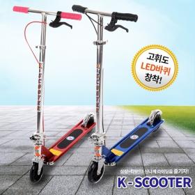 [K보드] 국내생산 케이스쿠터(K-SCOOTER) 두발킥보드 (블루/레드)
