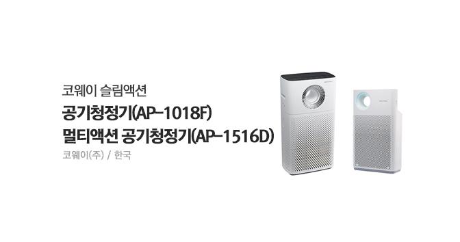 코웨이 슬림액션 공기청정기(AP-1018F)/ 멀티액션 공기청정기(AP-1516D)