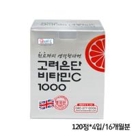 고려은단 비타민C1000 1080mg X 480정(120정*4입) 16개월분