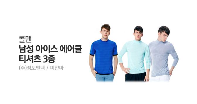 콜맨 남성 아이스 에어쿨 티셔츠 3종