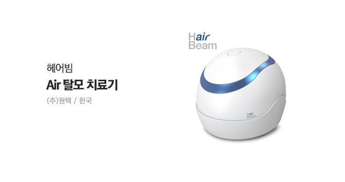 헤어빔 Air 탈모 치료기