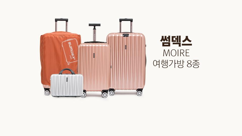 썸덱스 모아레 여행가방 8종
