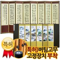 반야심경 비단8폭병풍+버팀고무고정장치증정/병풍/제사용병풍