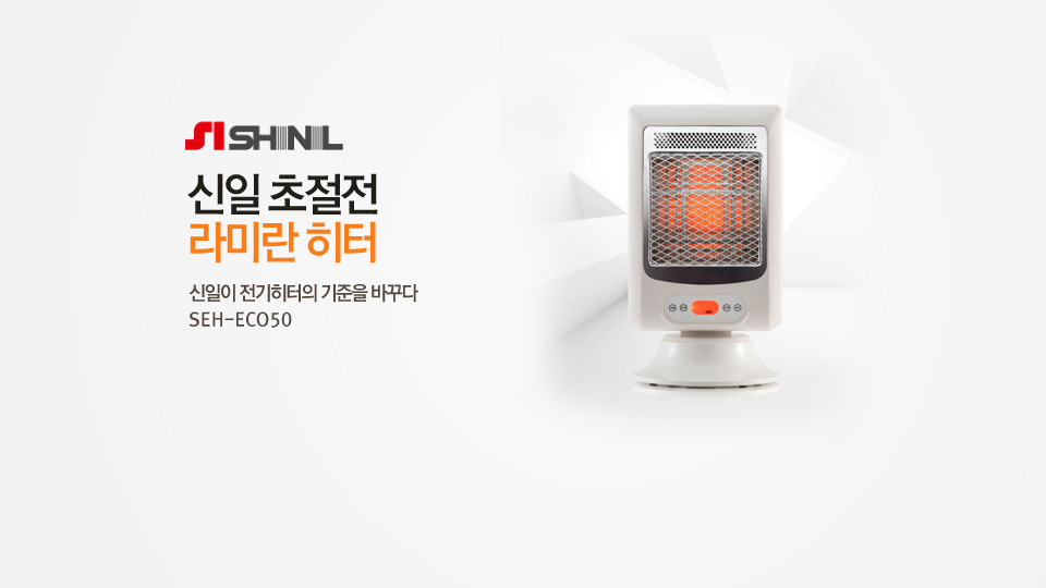 (TV) 신일 초절전 라미란 히터 (SEH-ECO50)
