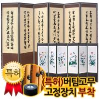 양면 6폭추사 김정희 황토비단 +고화 초충도 6폭병풍 + (특허)버팀고무 고정장치증정