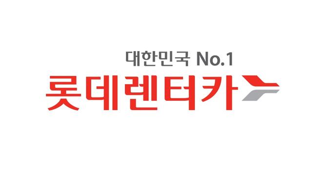 롯데렌터카_ 6월(상담예약만 남겨도 차량 2대 경품)