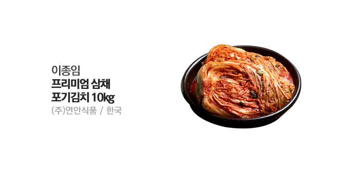 이종임 프리미엄 삼채 포기김치 10kg