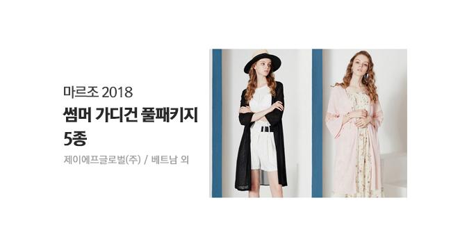 마르조 2018 썸머 가디건 풀패키지 5종