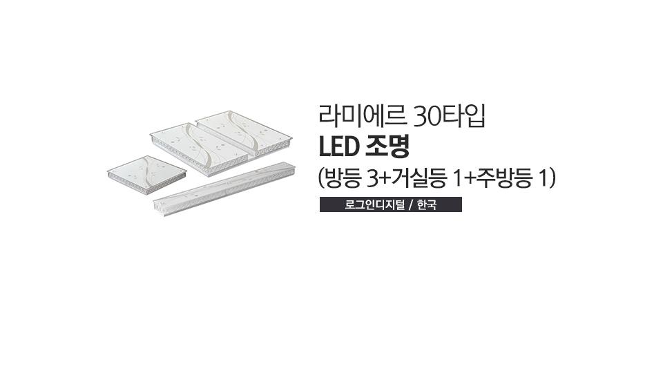 라미에르 30타입 LED조명