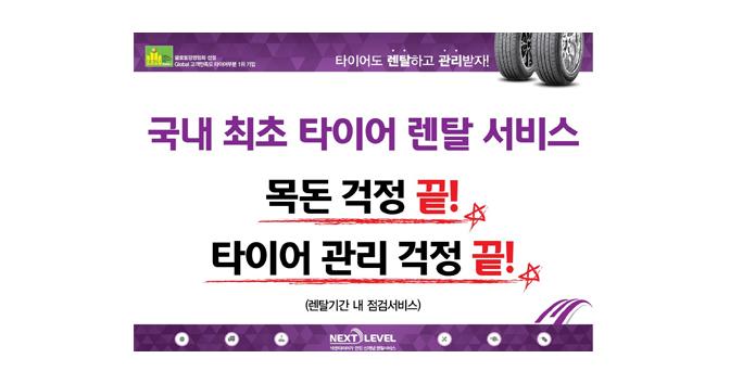 넥센 타이어 렌탈 NEXT LEVEL(Total Care)