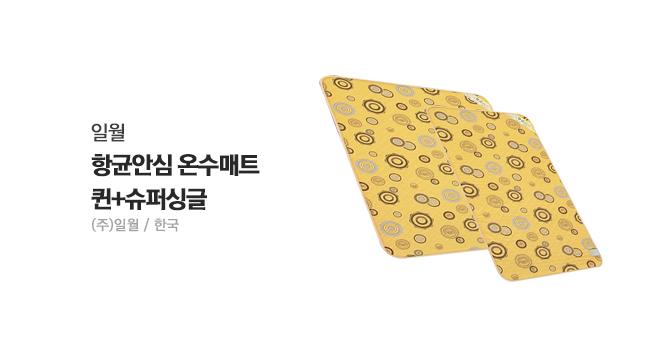 일월 항균안심 온수매트 퀸+슈퍼싱글