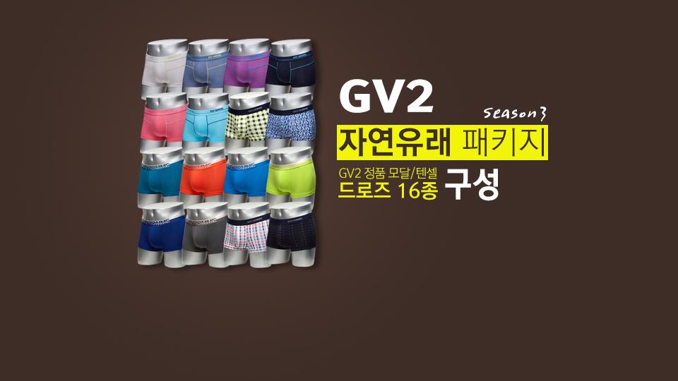 GV2 자연유래 드로즈 16종 패키지 시즌3