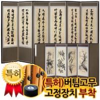 추사 김정희 고화 6폭병풍 + (특허)버팀고무 고정장치증정/병풍/제사용병풍