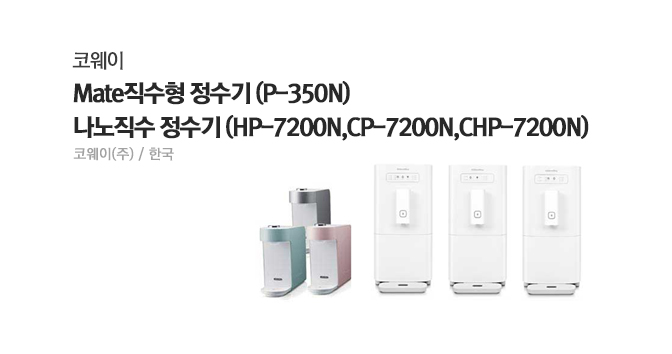 코웨이 Mate직수형 정수기 (P-350N), 나노직수 정수기(HP-7200N,CP-7200N,CHP-7200N)