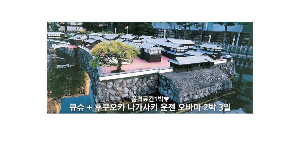 품격료칸1박♥큐슈+후쿠오카 나가사키 운젠 오바마 2박3일