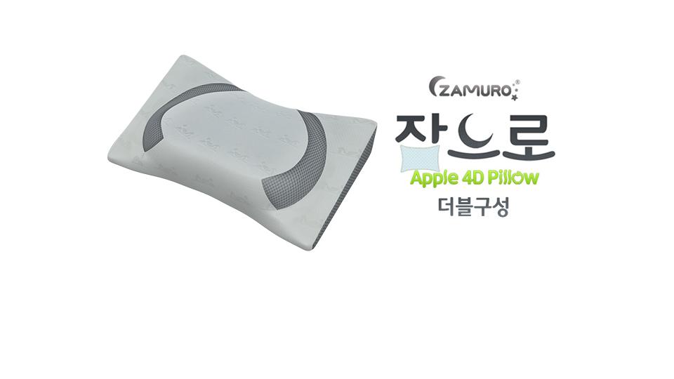 [마이미]잠으로 애플4D 필로우 베개 더블구성