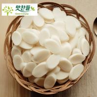 순수쌀로만 만든 맛찬들 쌀 떡국 떡 1kg*3봉 (무료배송)