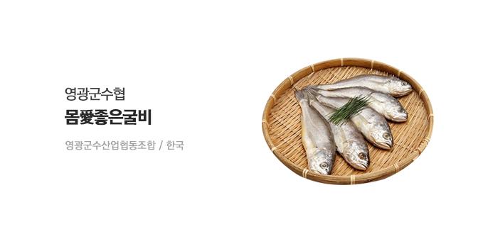 영광군수협 몸愛좋은굴비(추석프로모션상품)