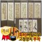 반야심경 고화 6폭병풍 + (특허)버팀고무 고정장치증정/병풍/제사용병풍